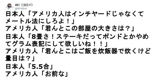 日本「単位統一しろよ!」アメリカ「お前らもな」十人十色の笑える文化論争 7選