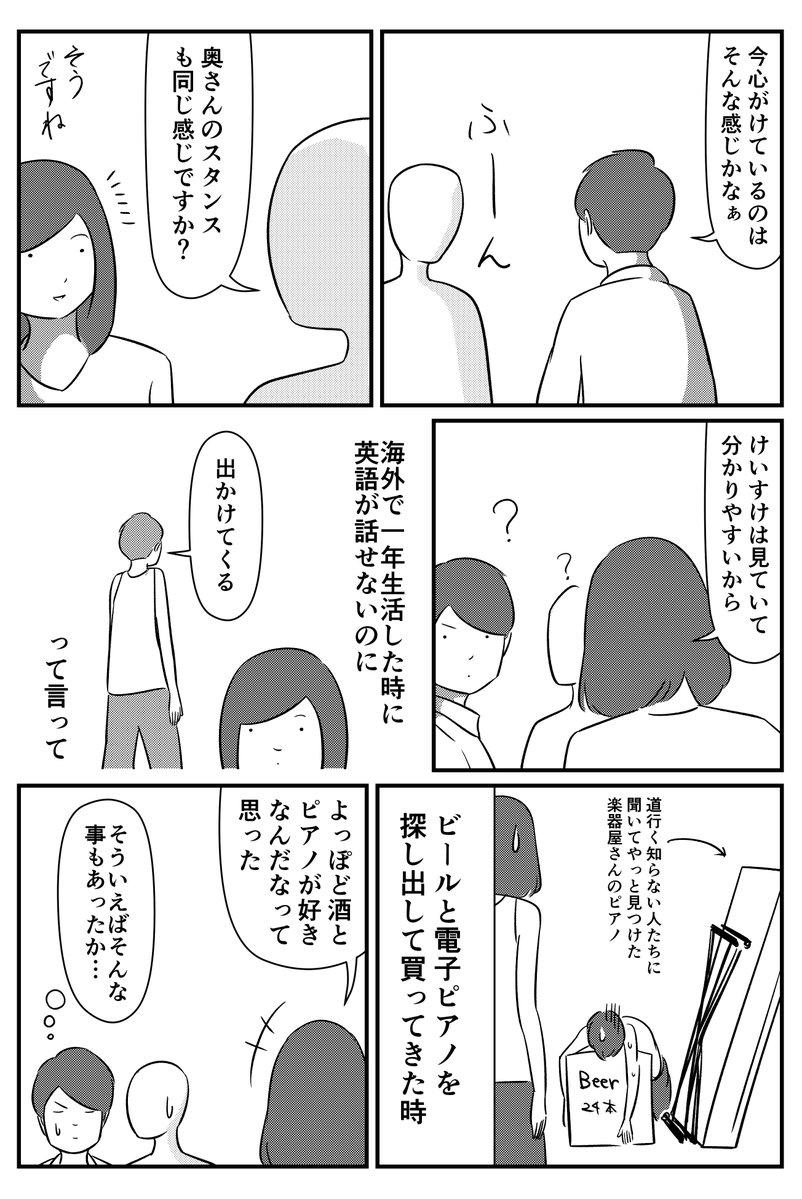 好きの取り扱い04