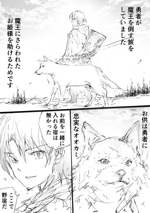 勇者とオオカミの旅。01