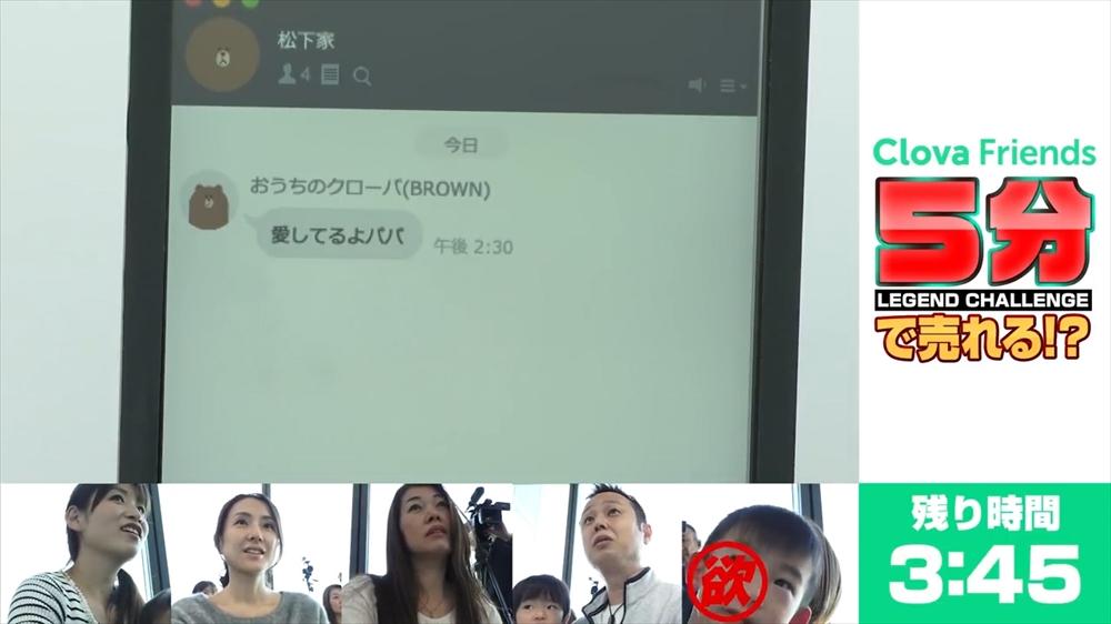 """レジェンドチャレンジ """"Clova Friends"""" 5分で売れる!?.mp4.00_02_25_27.Still012_r"""
