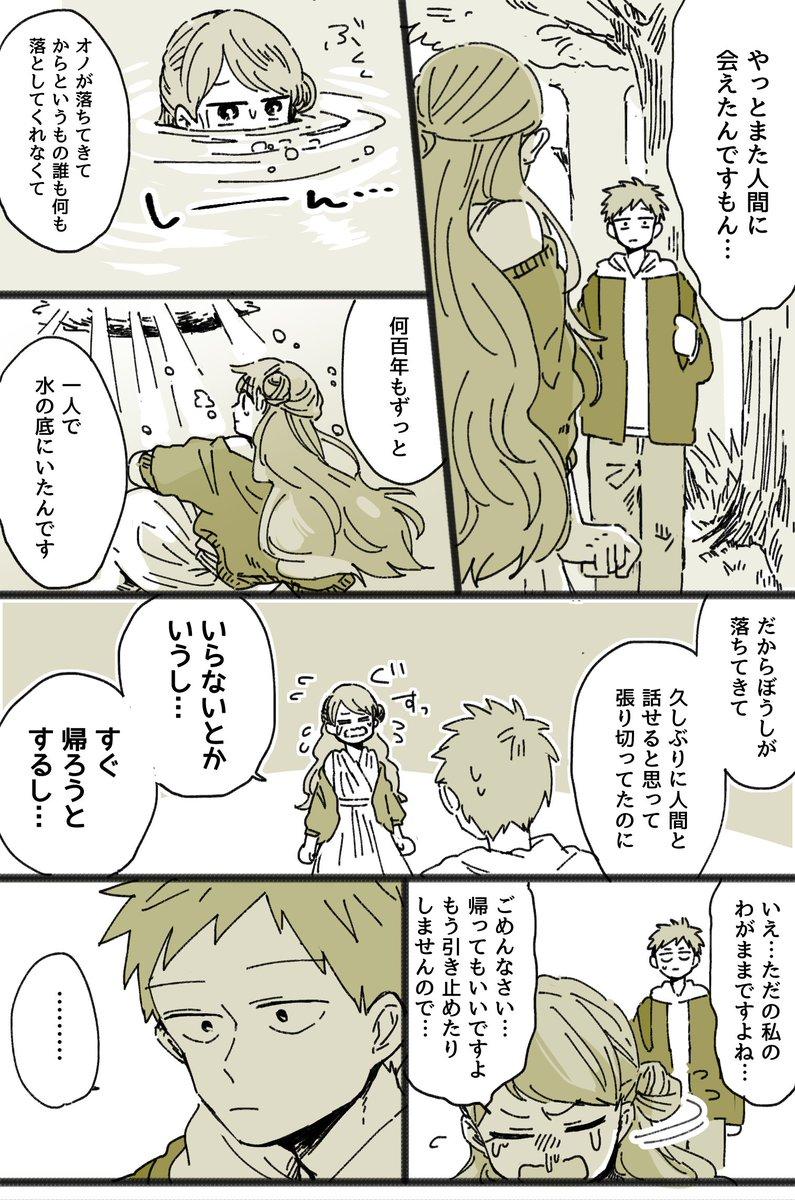 寂しがり屋の泉の精04