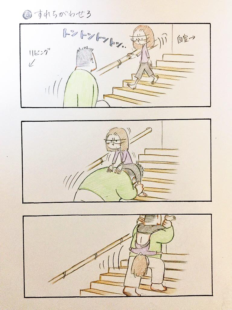 おっとり旦那