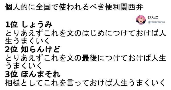 関西人が繰り出す最強の方言!?関西弁使い方マニュアル 7選