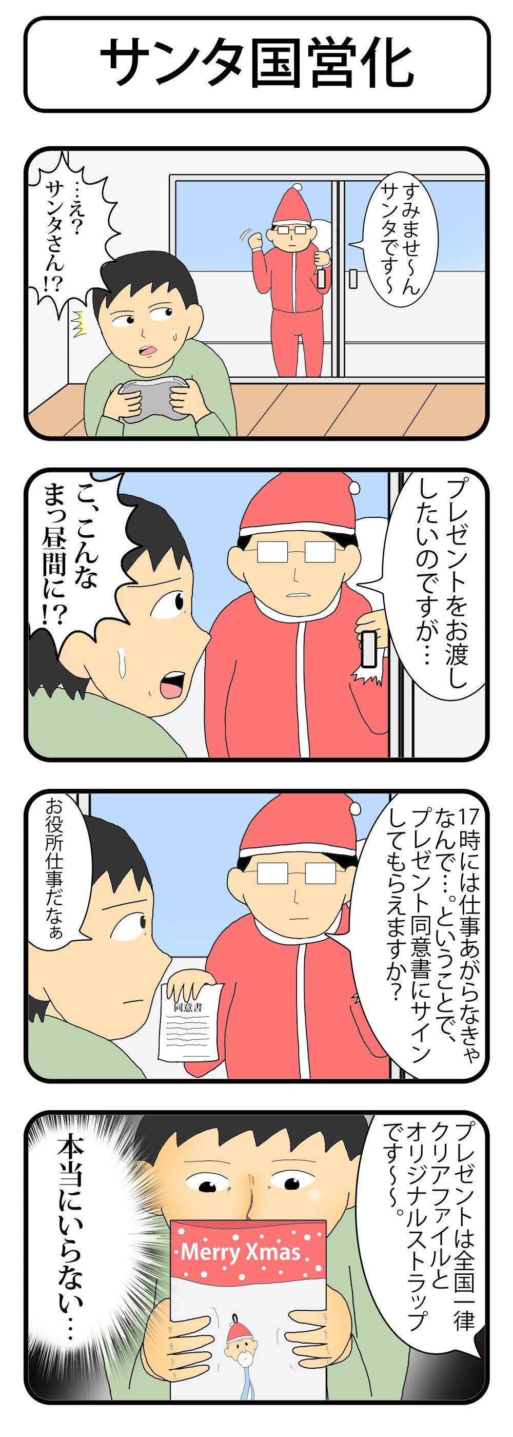 ①サンタ国営化c