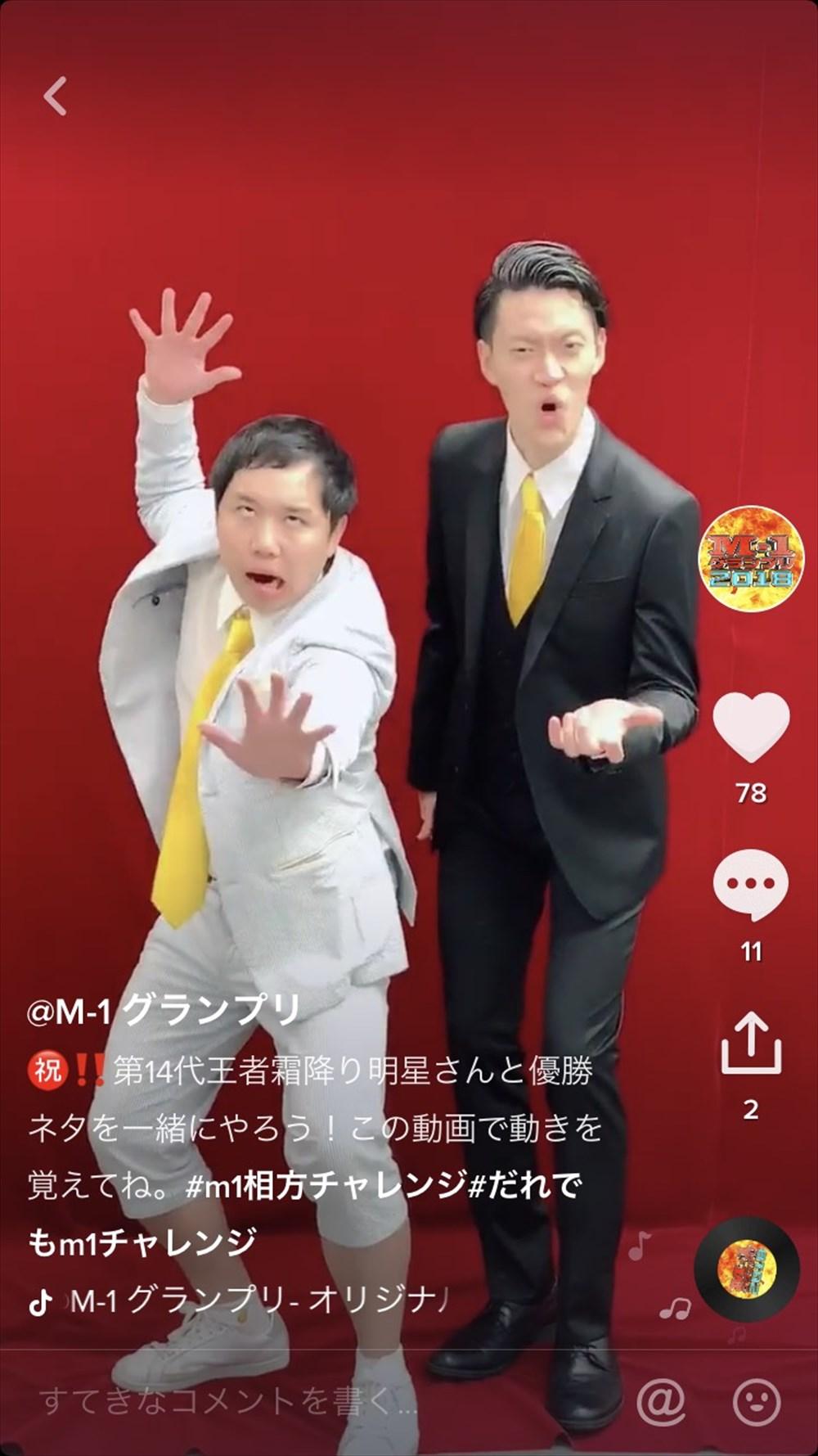 相方チャレンジ動画_R