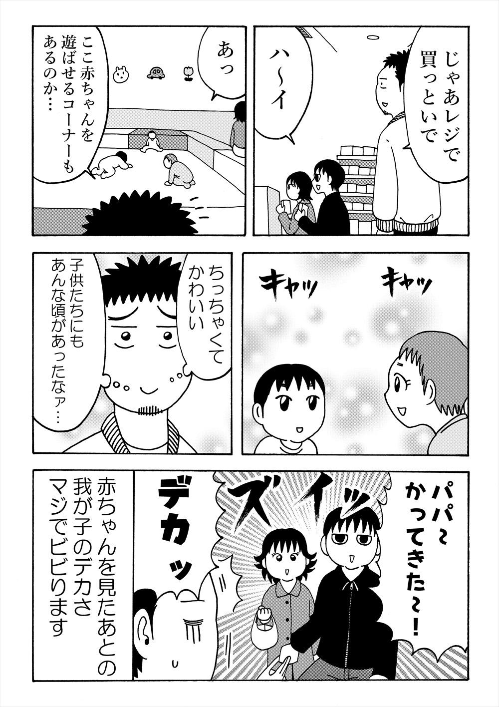 yokoyamake19_R