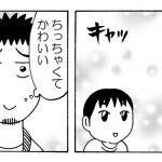 【我が子の成長】出張!きょうの横山家 第19回