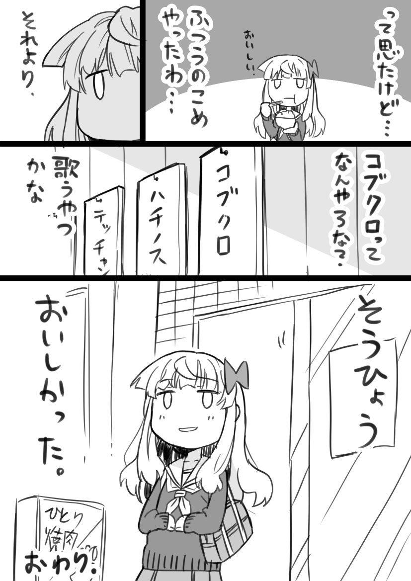 語彙の少ないグルメ漫画04