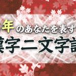 2018年のあなたを表す漢字二文字診断