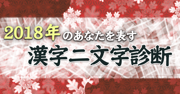 kanji2moji_2018_eye