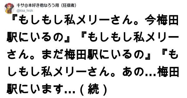 「関西人のいかつい常識」がメリーさんも振りまわされるレベルw 6選