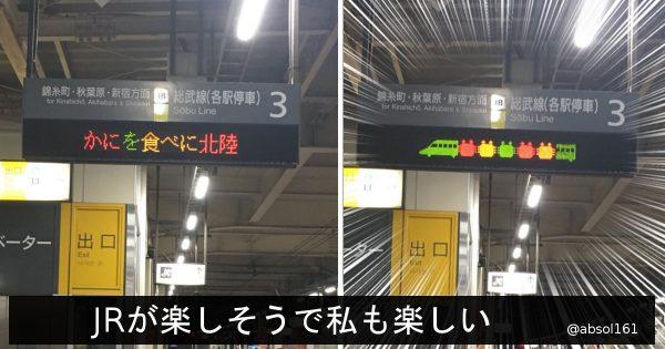 JR電光掲示板