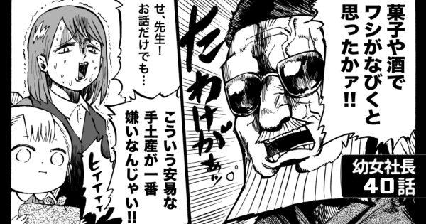 【てみやげ】幼女社長 第40話