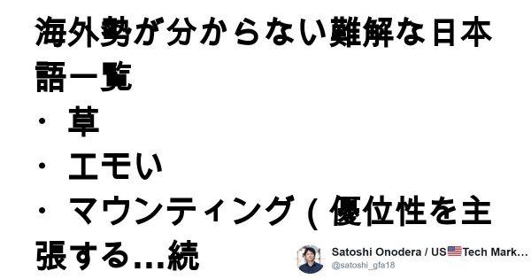 「What is エモい?」外国人がお手上げだった難解日本語 7選