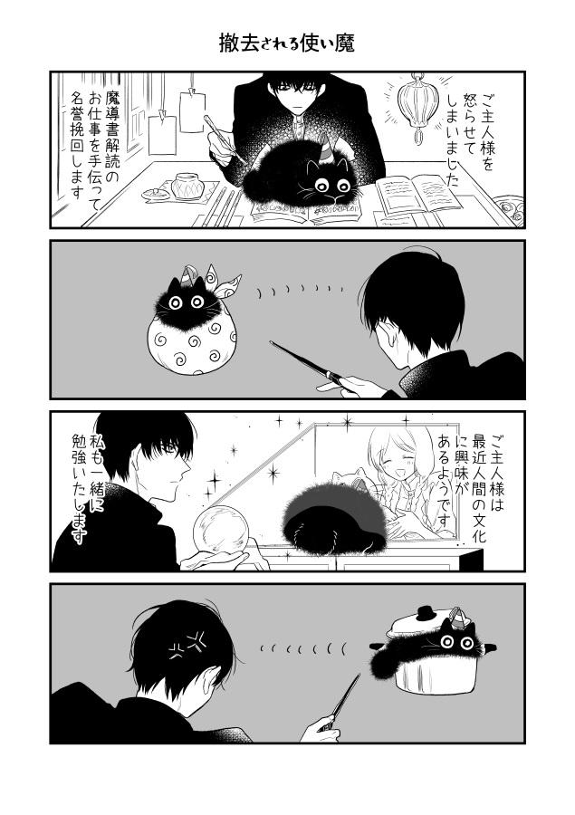 猫の使い魔法使い03