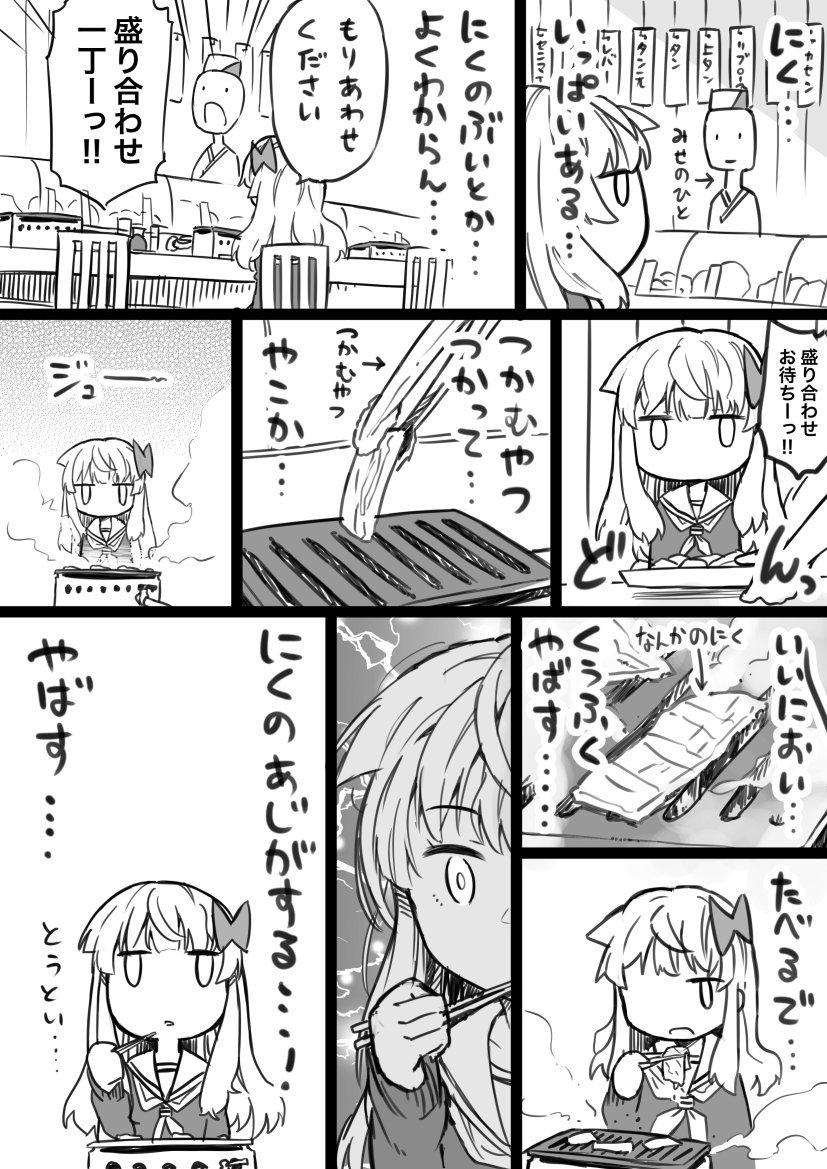 語彙の少ないグルメ漫画02