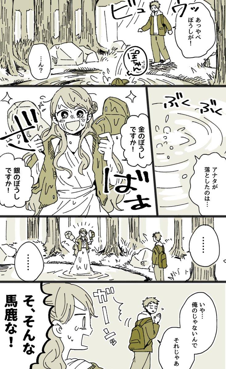 寂しがり屋の泉の精01