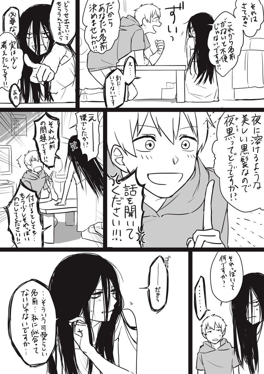 曰く付き物件の漫画10