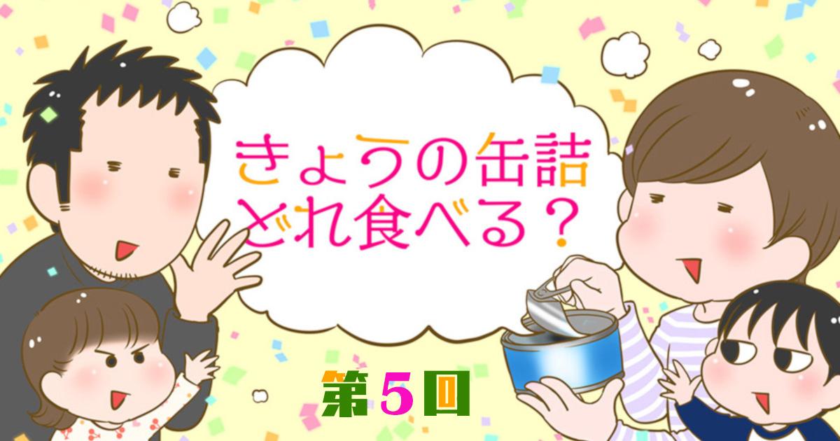 【激辛カレー缶】きょうの缶詰どれ食べる? 第5回