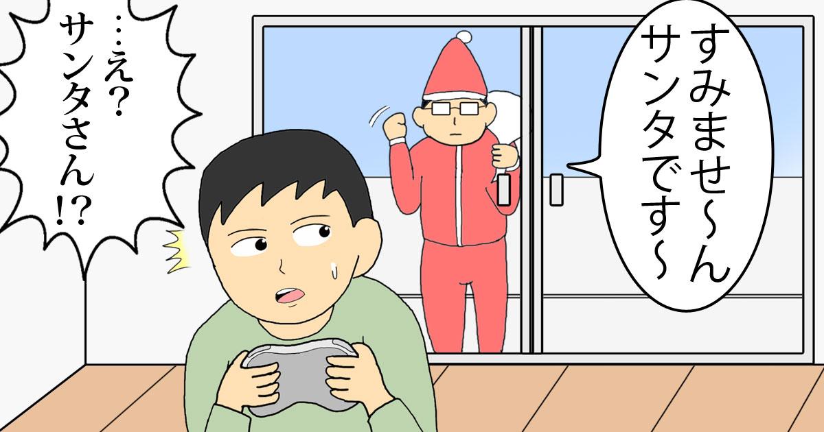 【突然のクリスマス】おぎぬまXの4コマ空間 第57話