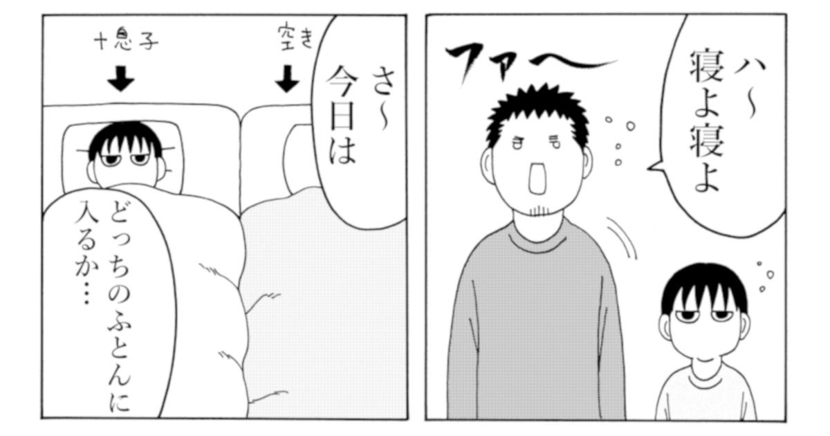 【息子と就寝】出張!きょうの横山家 第20回