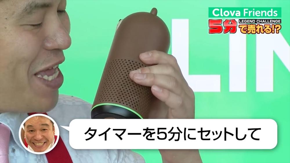 """レジェンドチャレンジ """"Clova Friends"""" 5分で売れる!?.mp4.00_01_10_07.Still003_r"""