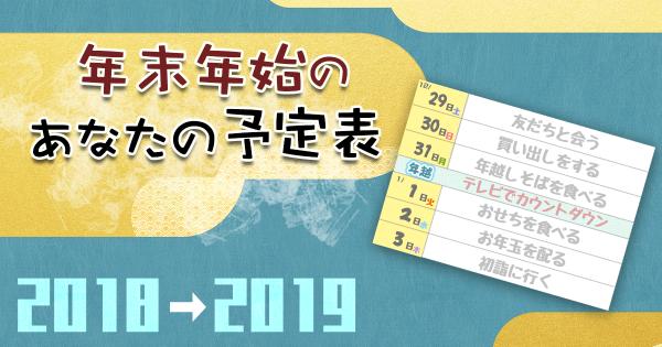 【年越しスケジュール】年末年始のあなたの予定表はこちらです。
