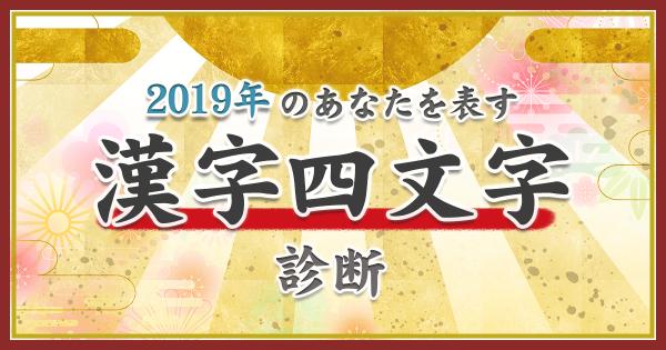 2019年のあなたを表す漢字四文字診断