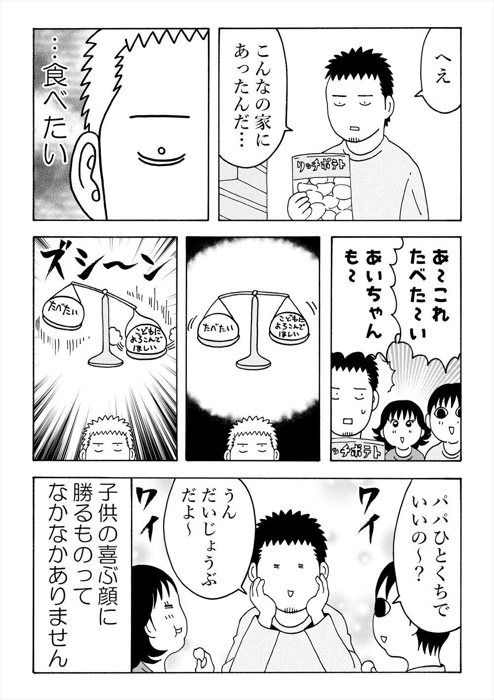 yokoyamake_R