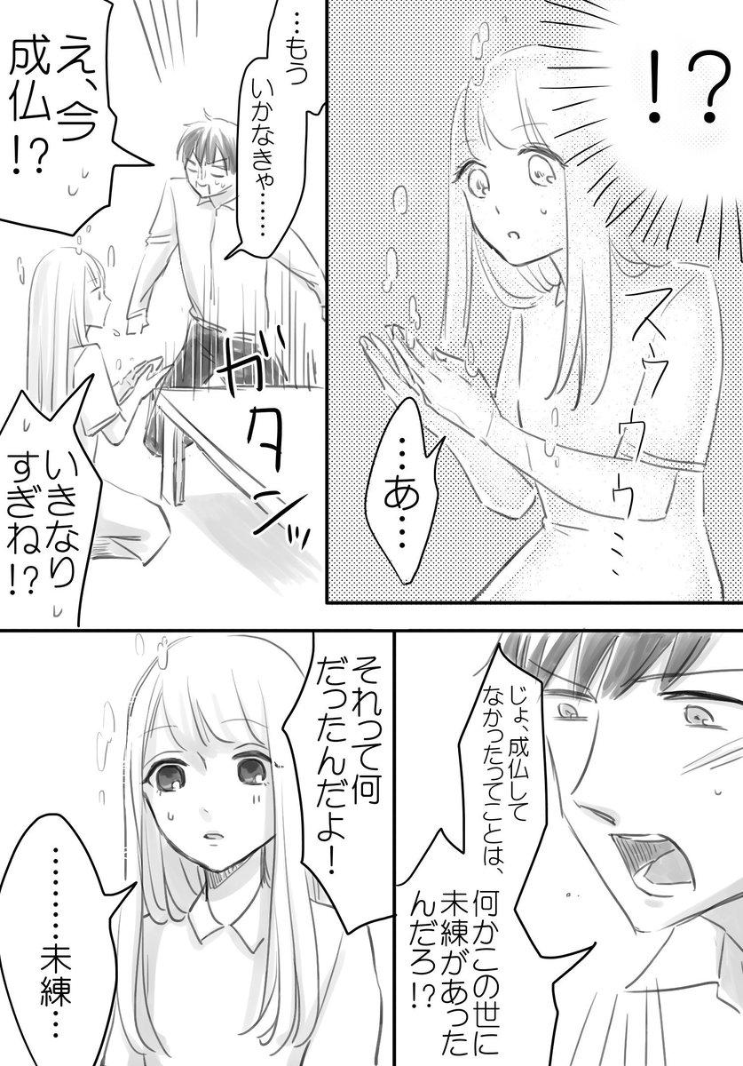 霊に追いかけられる話07