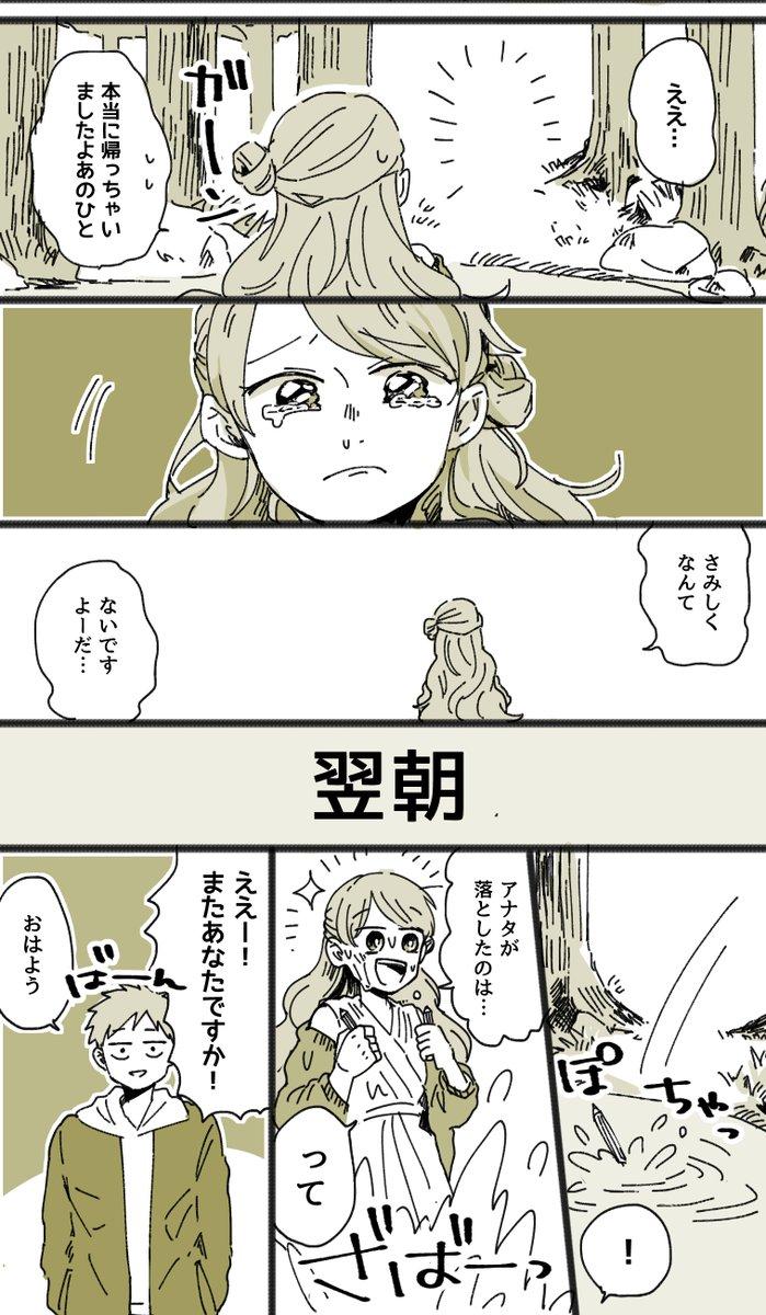 寂しがり屋の泉の精05