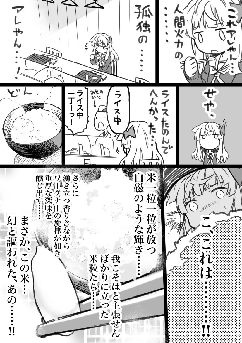 語彙の少ないグルメ漫画03