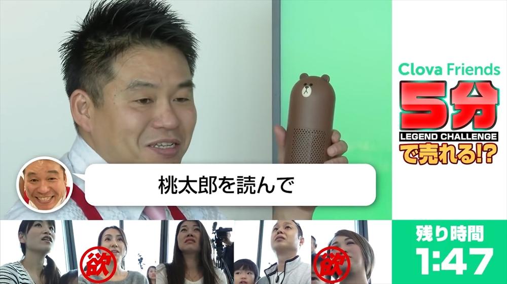 """レジェンドチャレンジ """"Clova Friends"""" 5分で売れる!?.mp4.00_03_21_13.Still015_r"""