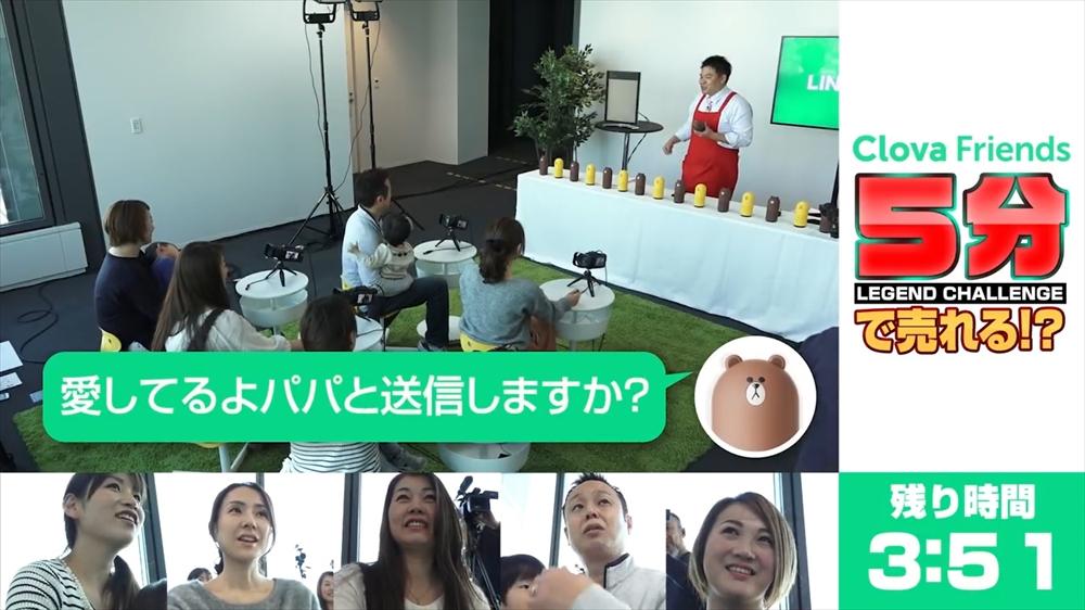 """レジェンドチャレンジ """"Clova Friends"""" 5分で売れる!?.mp4.00_02_20_08.Still010_r"""