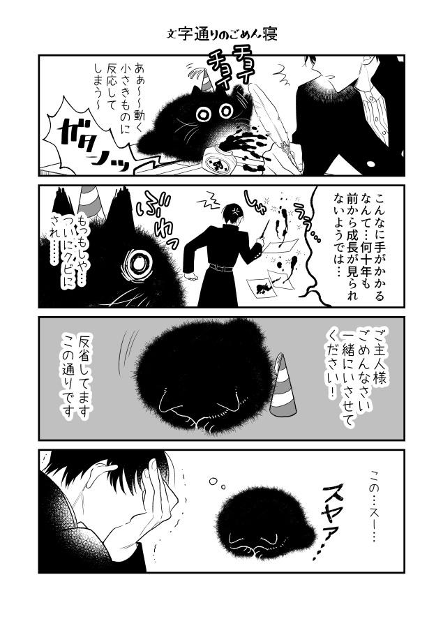 猫の使い魔法使い04