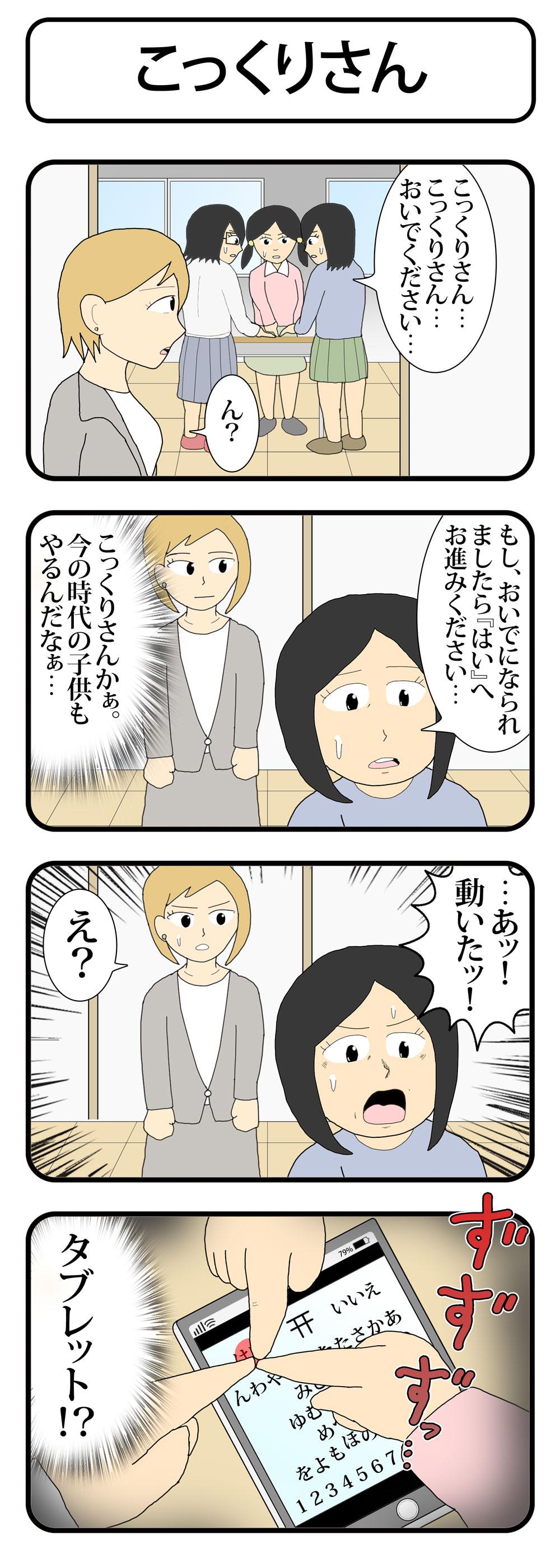 _こっくりさんc3