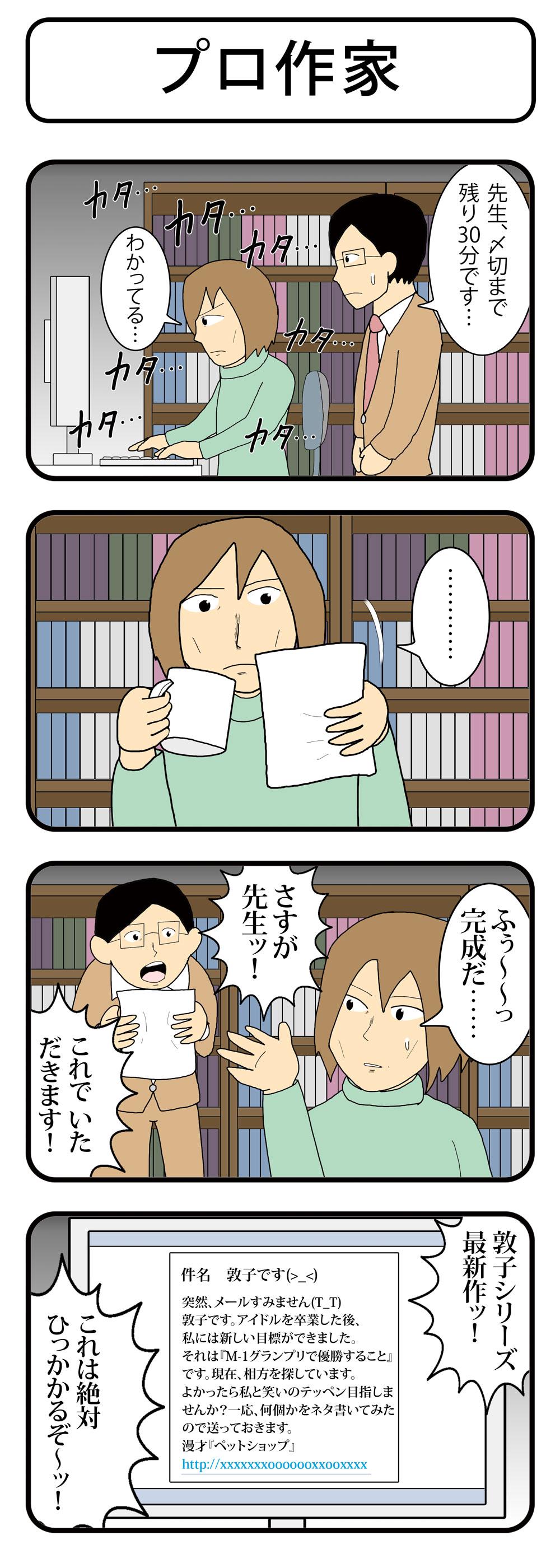 ➂プロ作家c