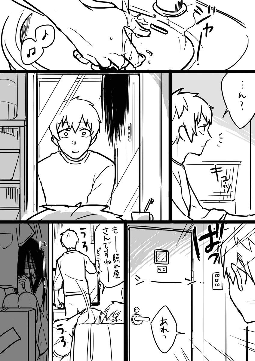 曰く付き物件の漫画07