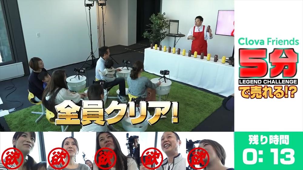 """レジェンドチャレンジ """"Clova Friends"""" 5分で売れる!?.mp4.00_04_44_24.Still023_r"""