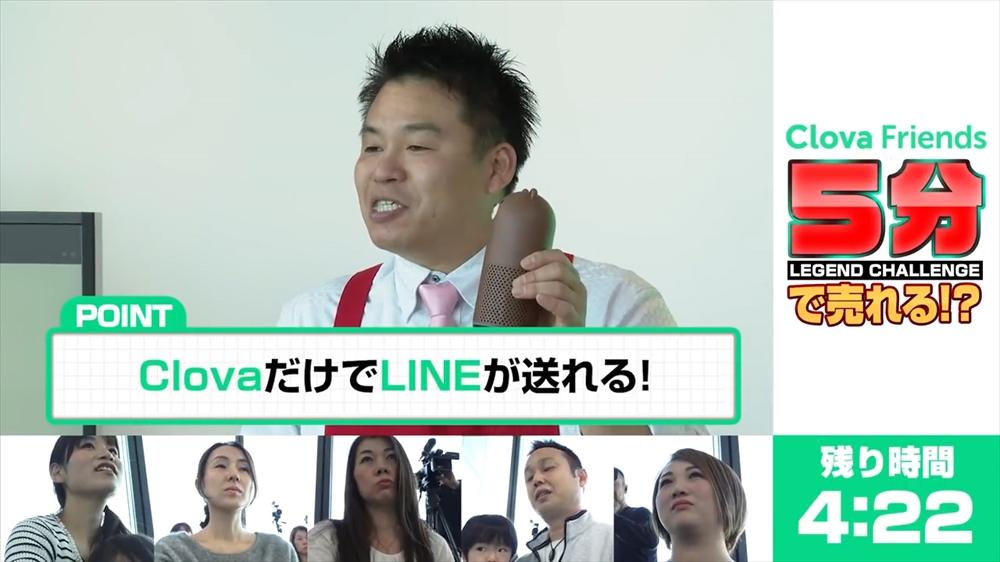 """レジェンドチャレンジ """"Clova Friends"""" 5分で売れる!?.mp4.00_01_48_21.Still037_r"""