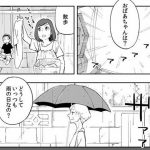 あなたといるときはいつも雨だった…雨にまつわる夫婦の思い出を描いた漫画に心が温かくなる