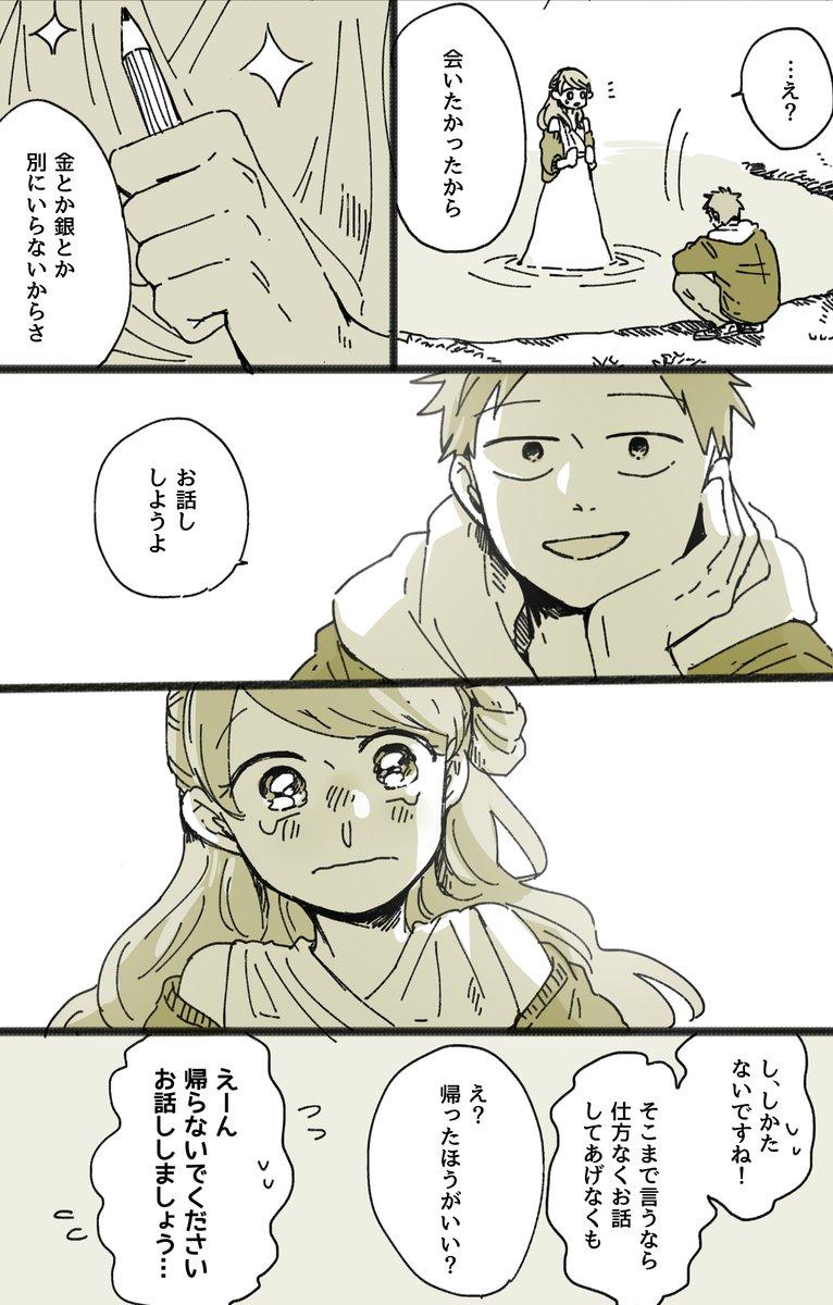 寂しがり屋の泉の精07