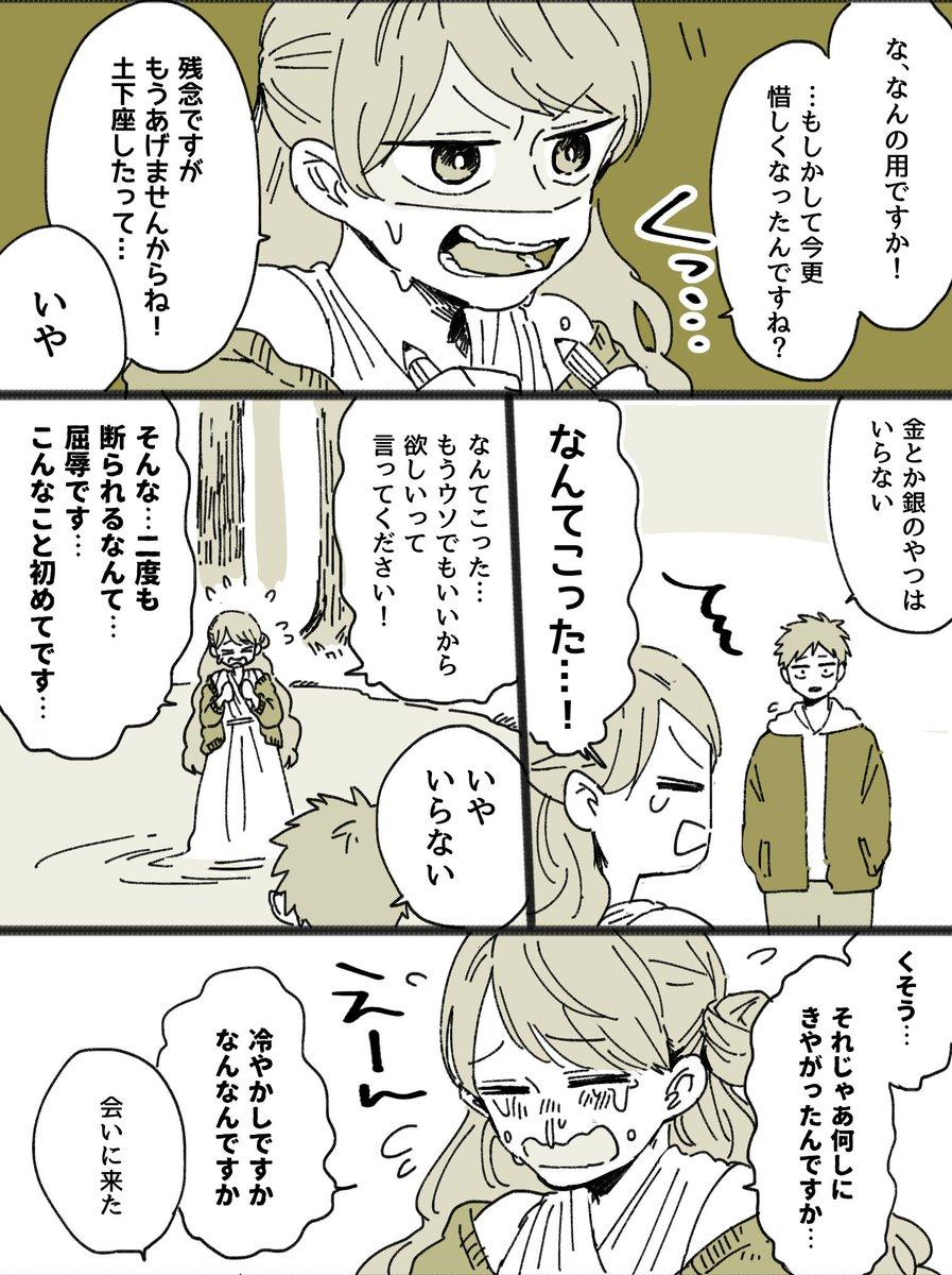 寂しがり屋の泉の精06