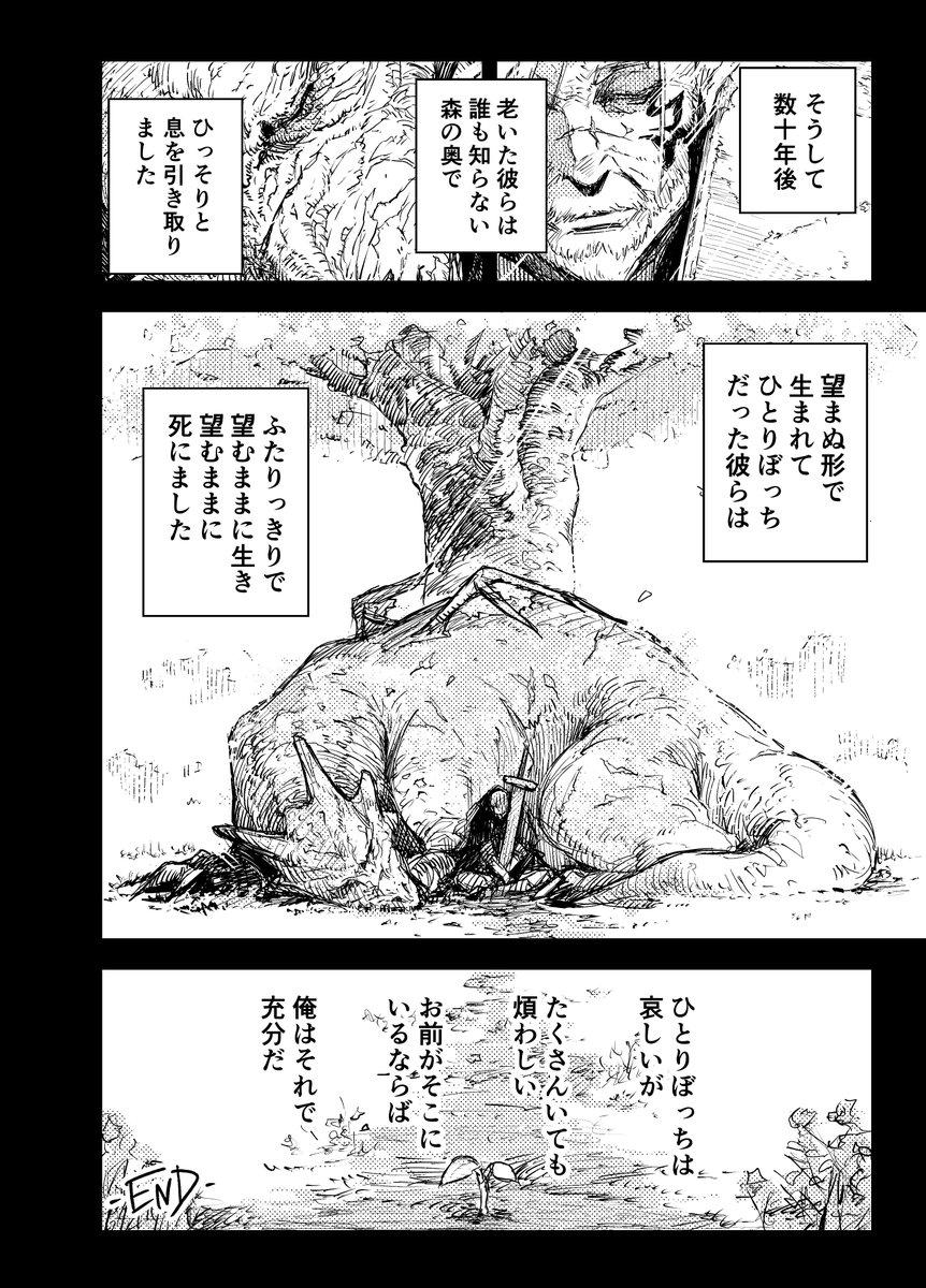 ひとりぼっちのふたりのお話04
