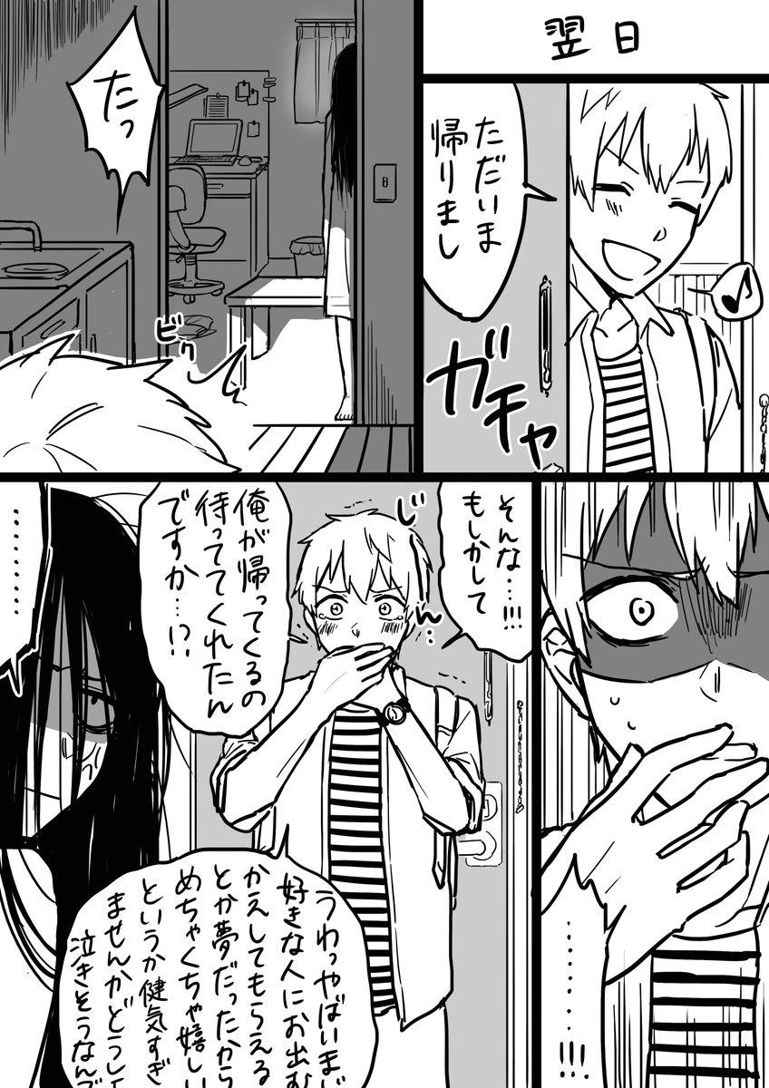 曰く付き物件の漫画06