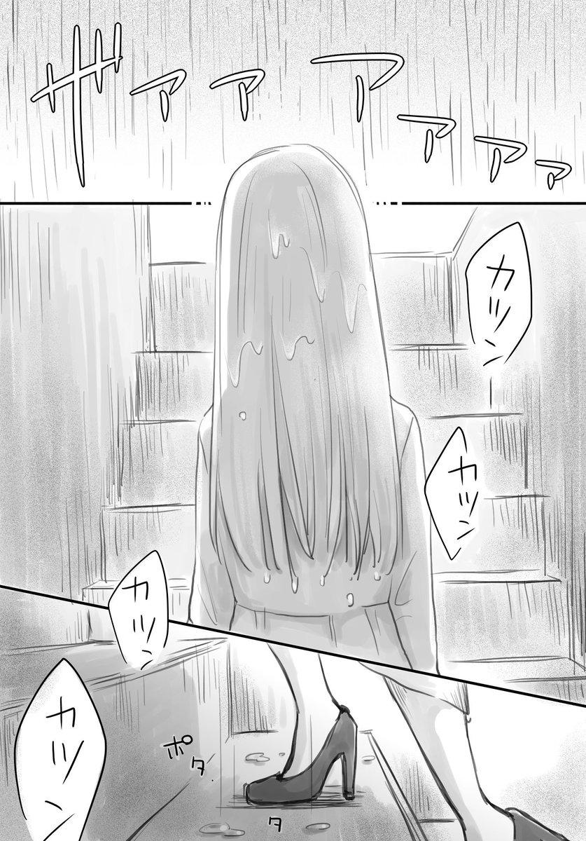 霊に追いかけられる話09