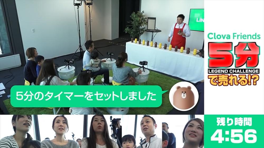 """レジェンドチャレンジ """"Clova Friends"""" 5分で売れる!?.mp4.00_01_14_18.Still004_r"""