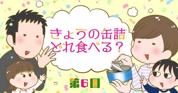 【じゃがベーコン チーズソース味】きょうの缶詰どれ食べる? 第6回