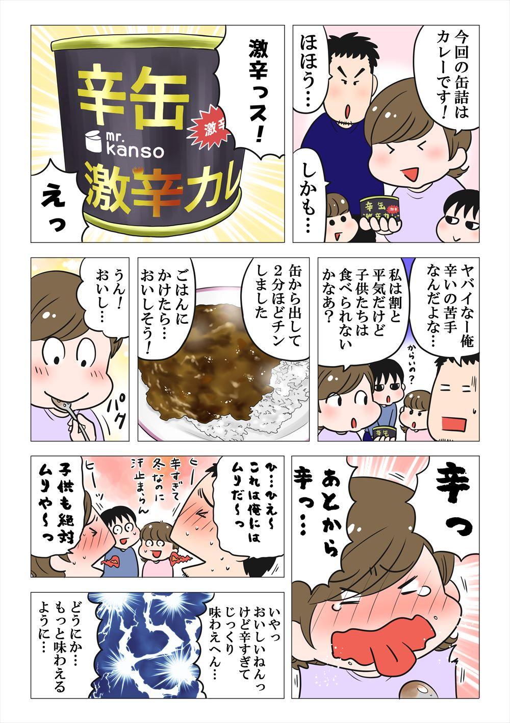 缶詰5回_R