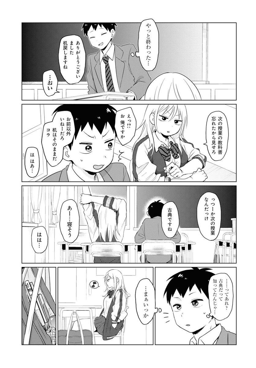 不良っぽい子がひとめぼれした話09